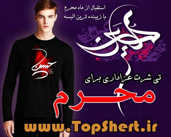 خرید تی شرت محرم با چاپ حسین
