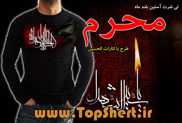 تی شرت محرم چاپ یا لثارات الحسین