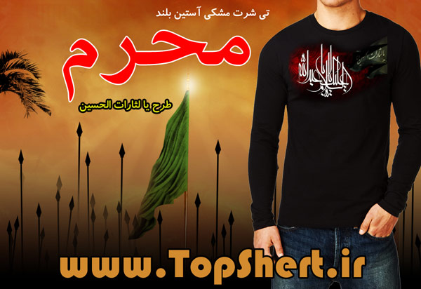 تي شرت محرم طرح يا لثارات الحسين