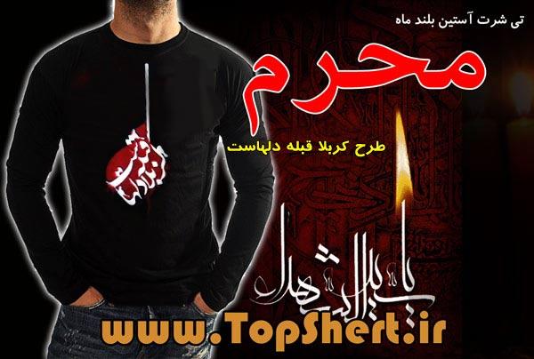 تي شرت ارزان محرم