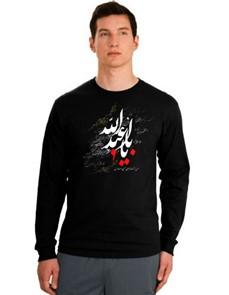 تی شرت محرم اباعبدالله